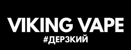 VIKING VAPE в Силуэте