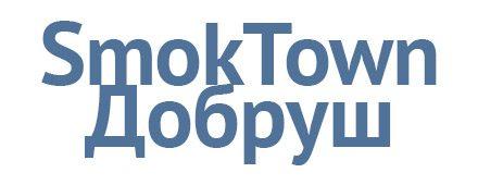 SmokTown.jpg