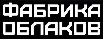 Фабрика Облаков в Минске