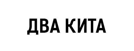 Компания Два Кита
