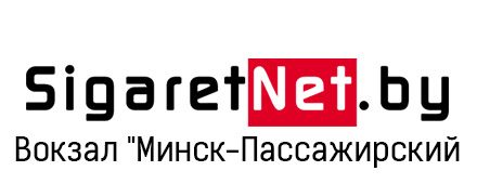 Sigaretnet на вокзале Минск-Пассажирский