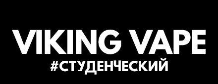 VIKING VAPE в Алми