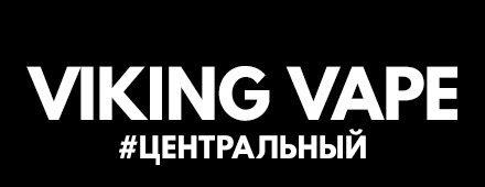 VIKING VAPE Вейпбар, вейпшоп, сервисный центр