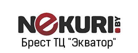 Nekuri.by в Бресте ТЦ Экватор