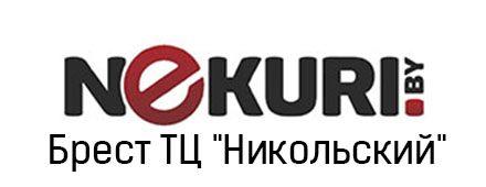 Nekuri.by в Бресте ТЦ Никольский