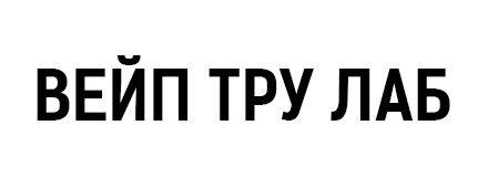 """ООО """"Вейп Тру Лаб"""""""