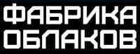 Фабрика Облаков в Борисове
