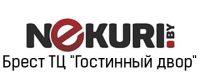 Nekuri.by в Бресте ТЦ Гостинный двор