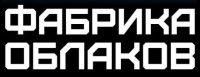 Фабрика Облаков в Молодечно