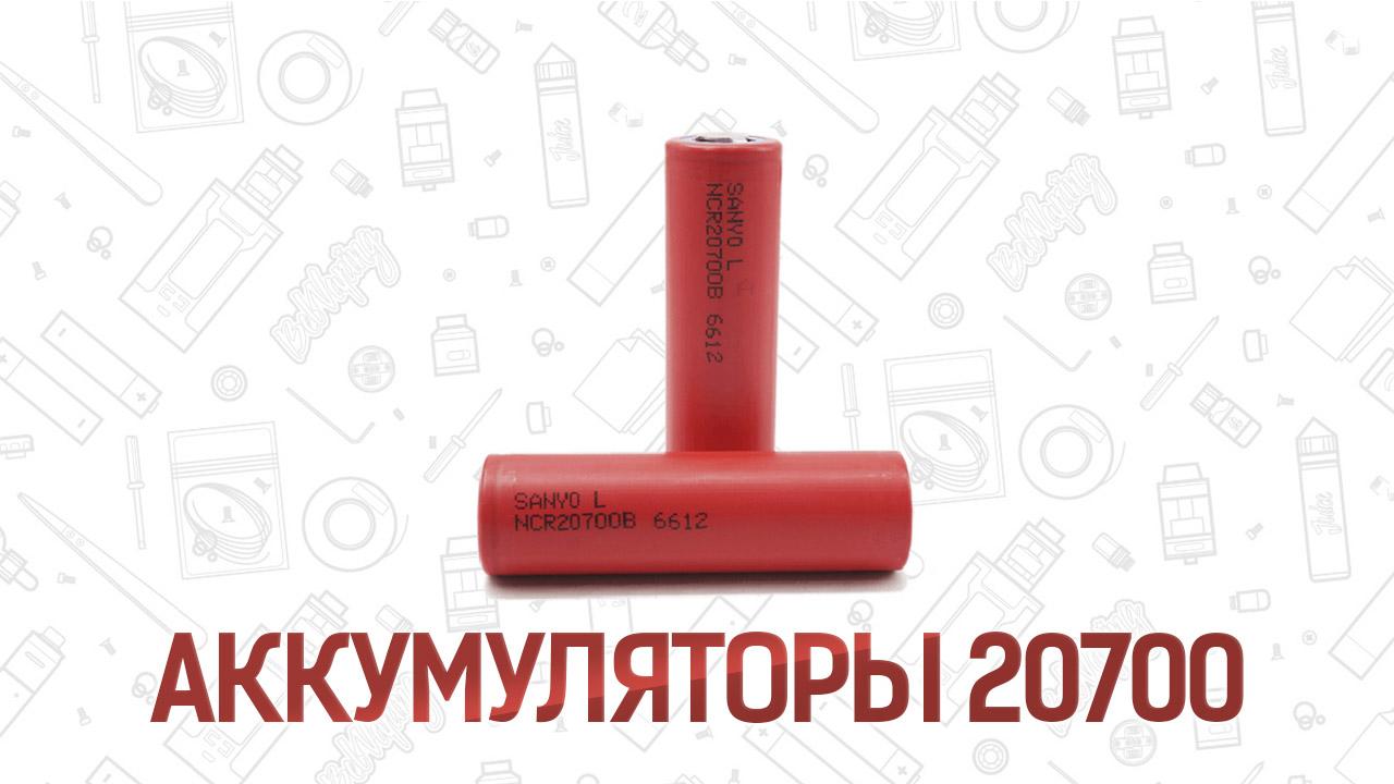 Аккумулятор 20700
