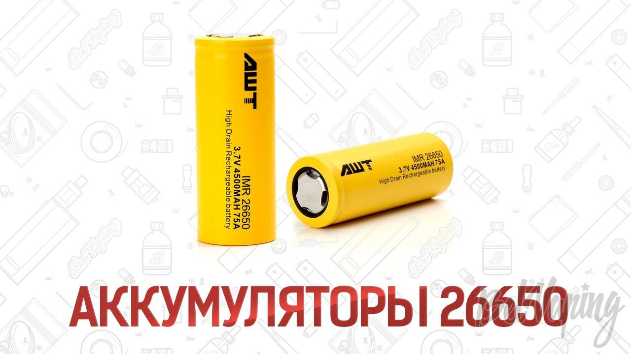 Аккумулятор 26650