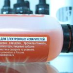 Жидкость для электронных парогенераторов CROSSFIRE от SvoёMesto