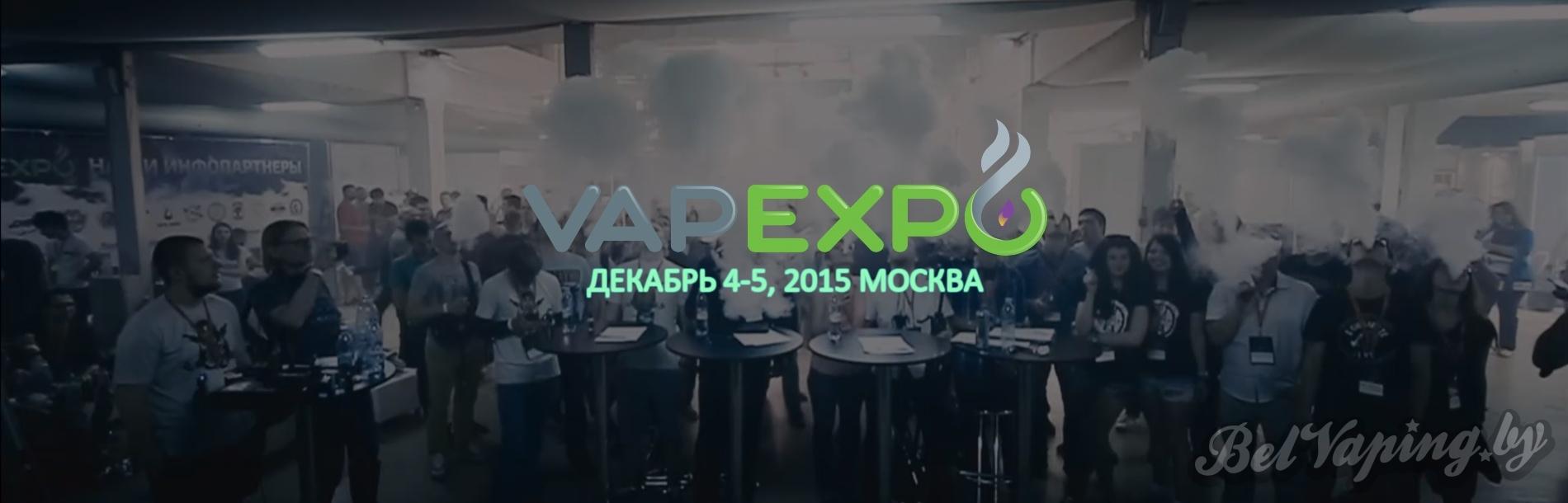 VAPEXPO 4–5 декабря в Москве