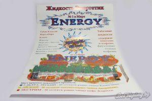 Жидкость Energy. Вкладыш