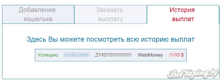 ePN CashBack - Возврат на Webmoney