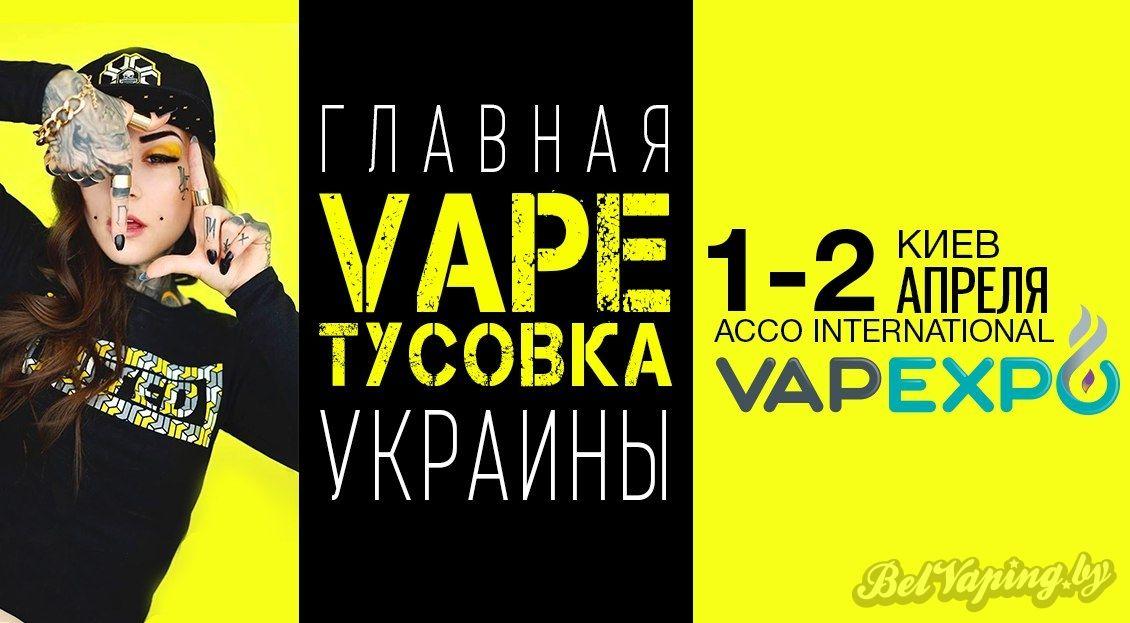 VAPEXPO: Конференция и Выставка электронных сигарет 1-2 апреля в Киеве