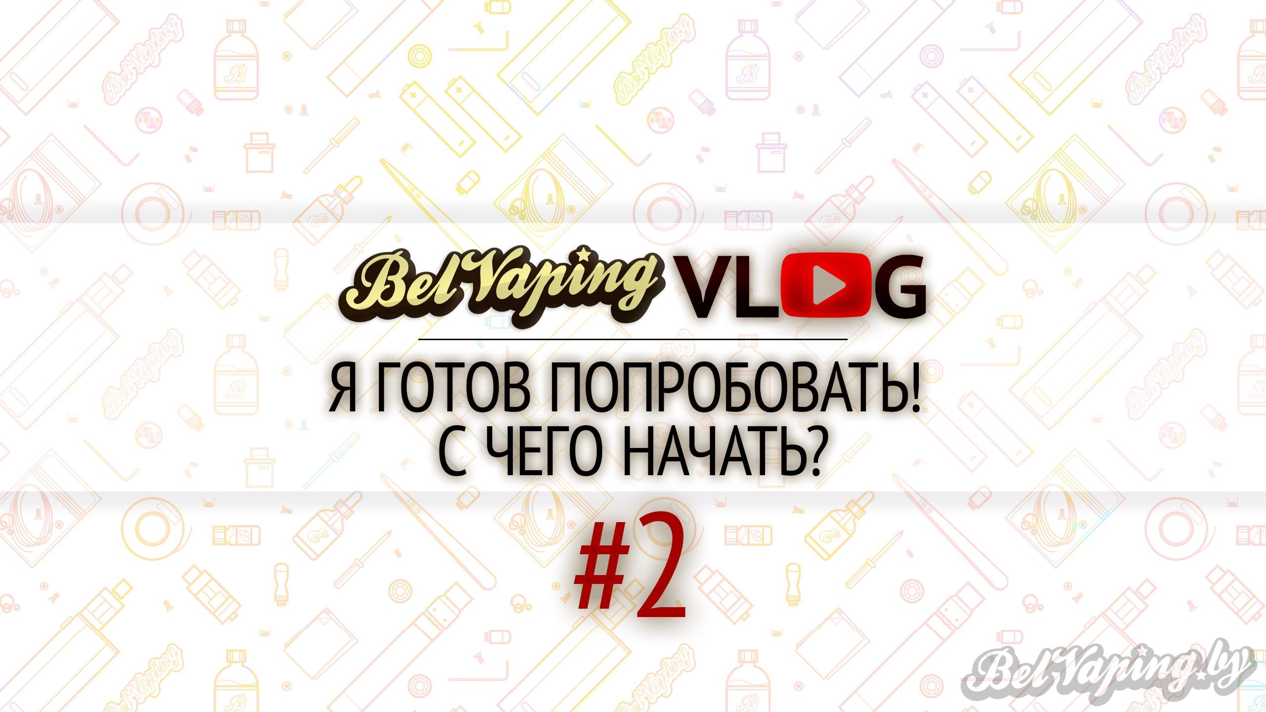 BelVapingVlog #2 Я готов попробовать! С чего начать?