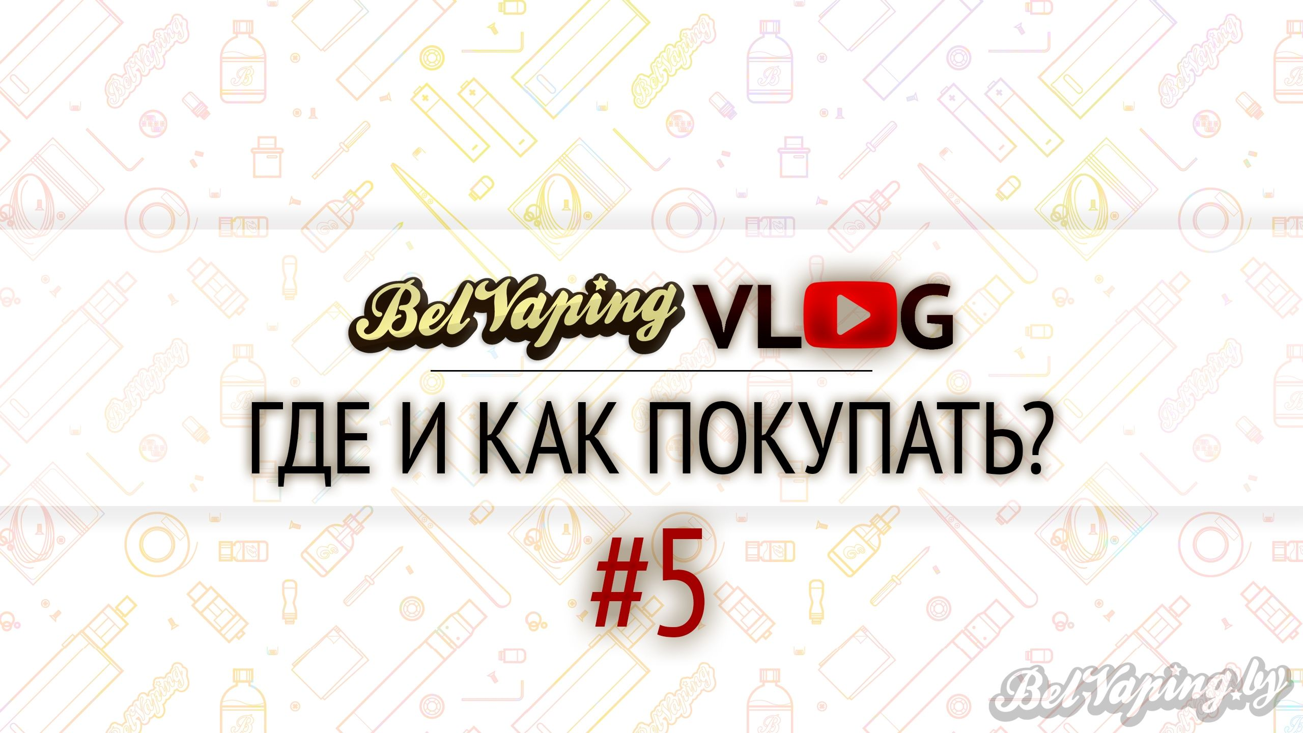 BelVapingVlog #5: Где и как покупать?