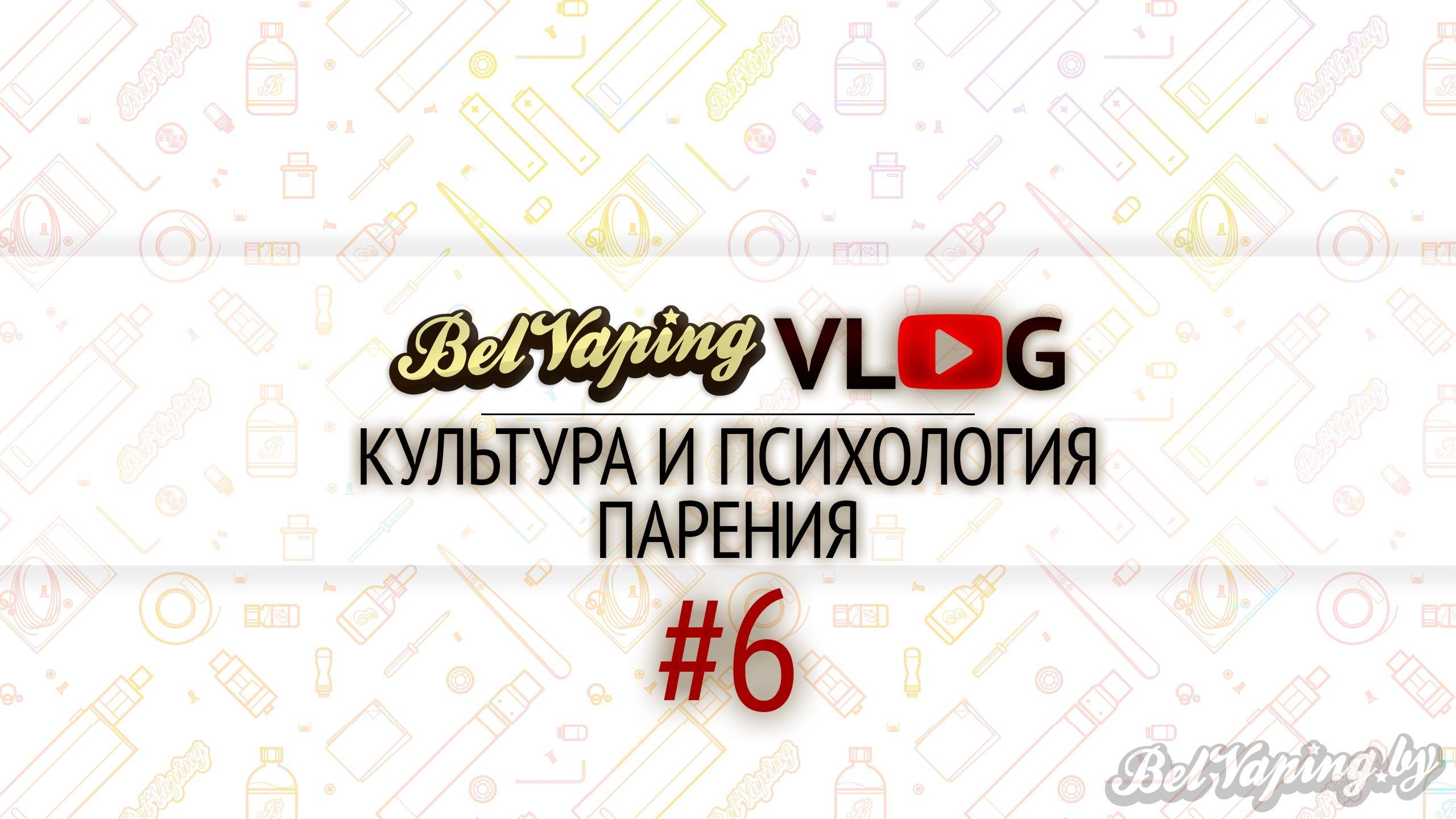 BelVapingVlog #6: Культура и психология парения