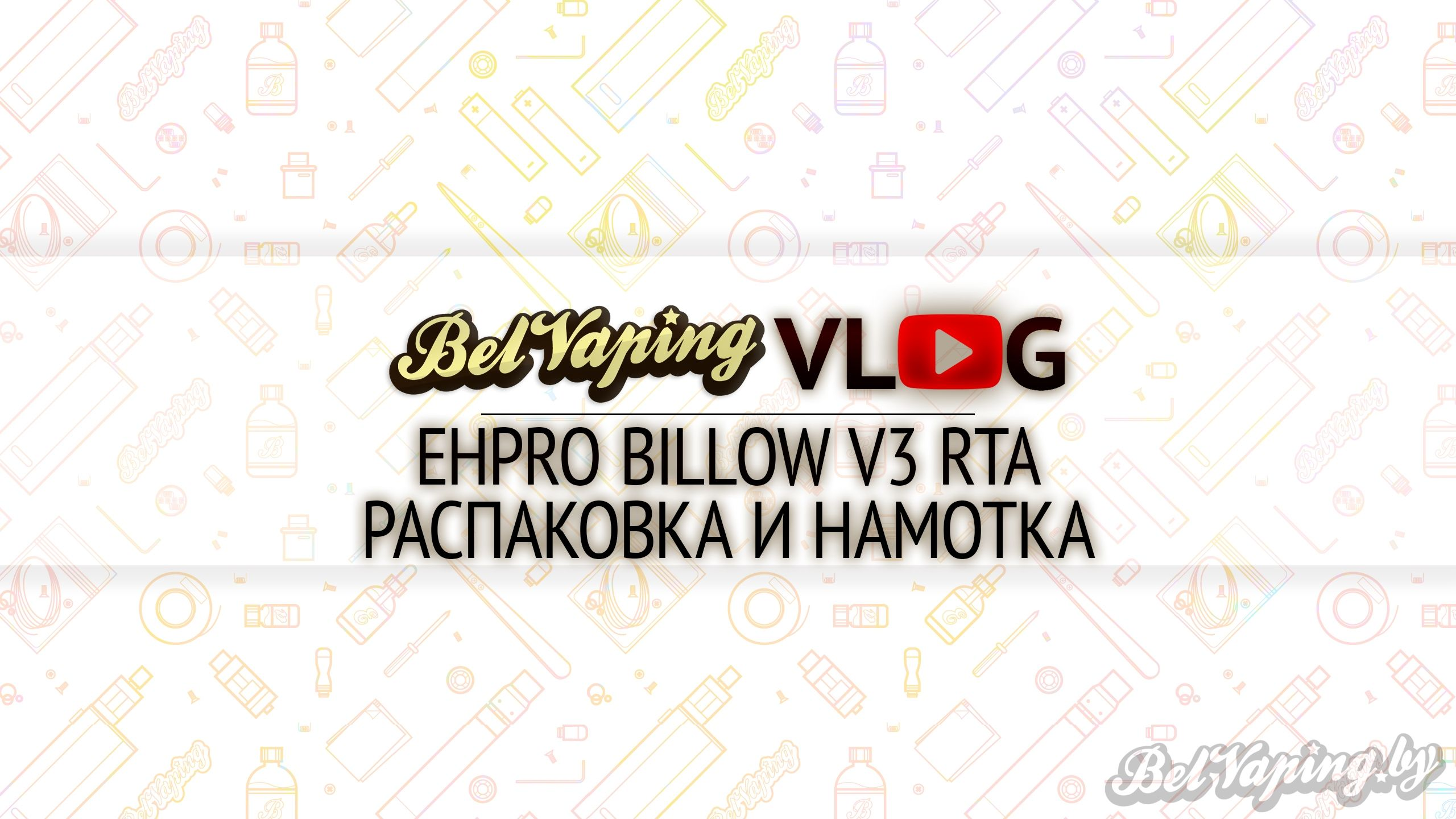 BelVapingVlog: Распаковка и намотка Billow V3 RTA