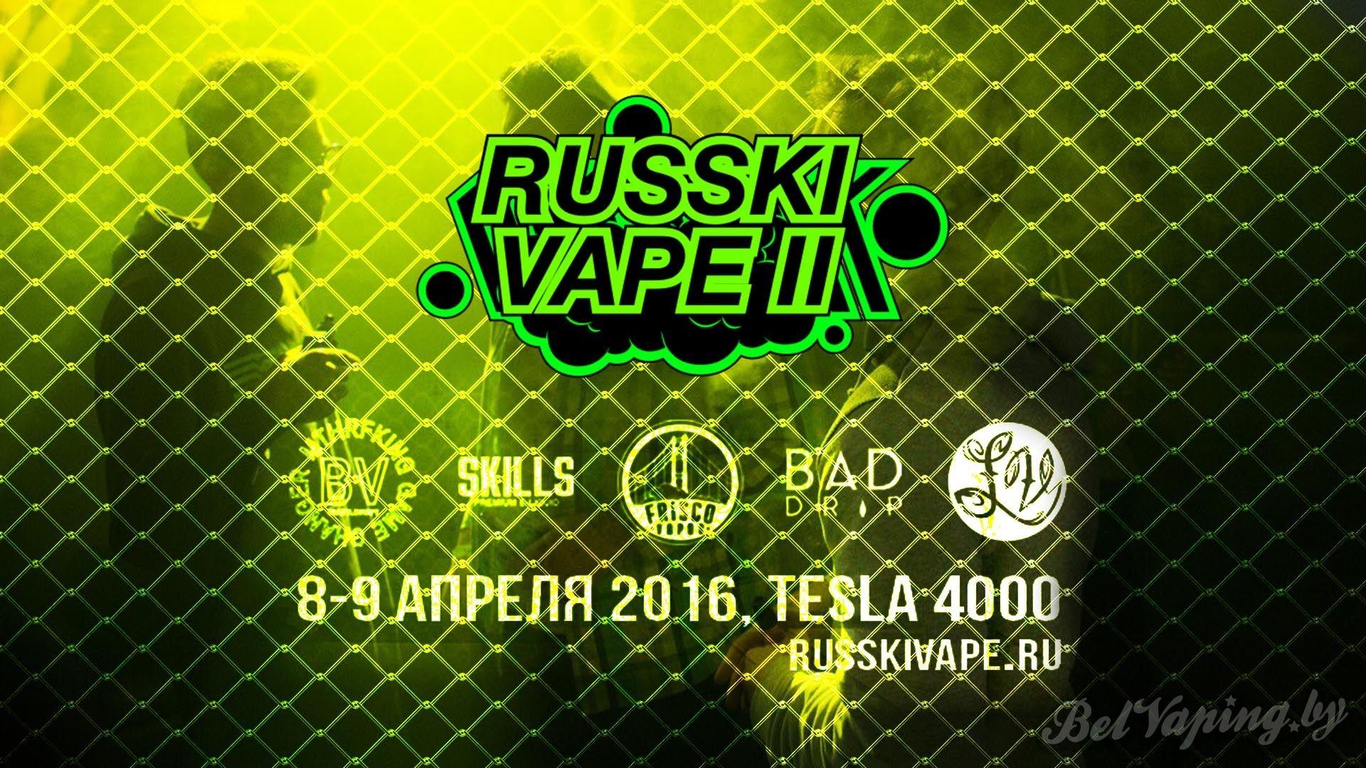 RUSSKI VAPE II 8 - 9 апреля