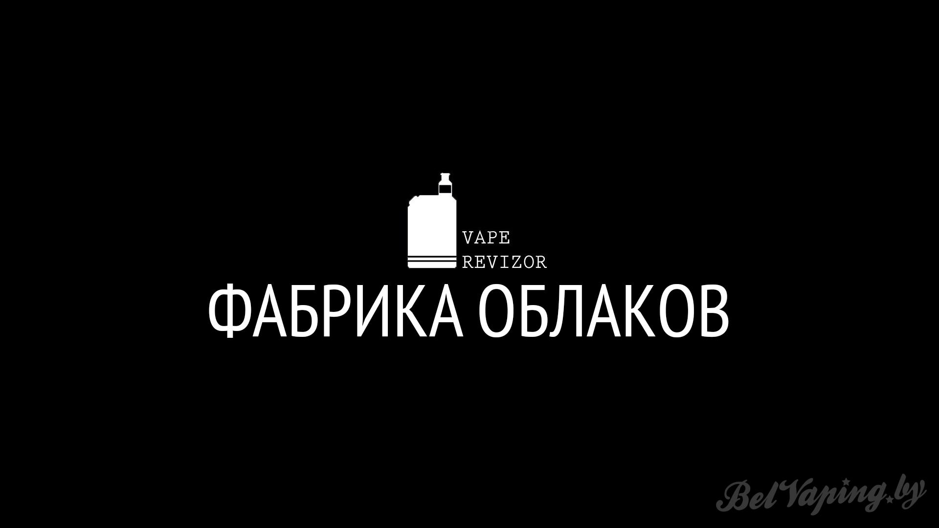 Vape Revizor: Фабрика Облаков