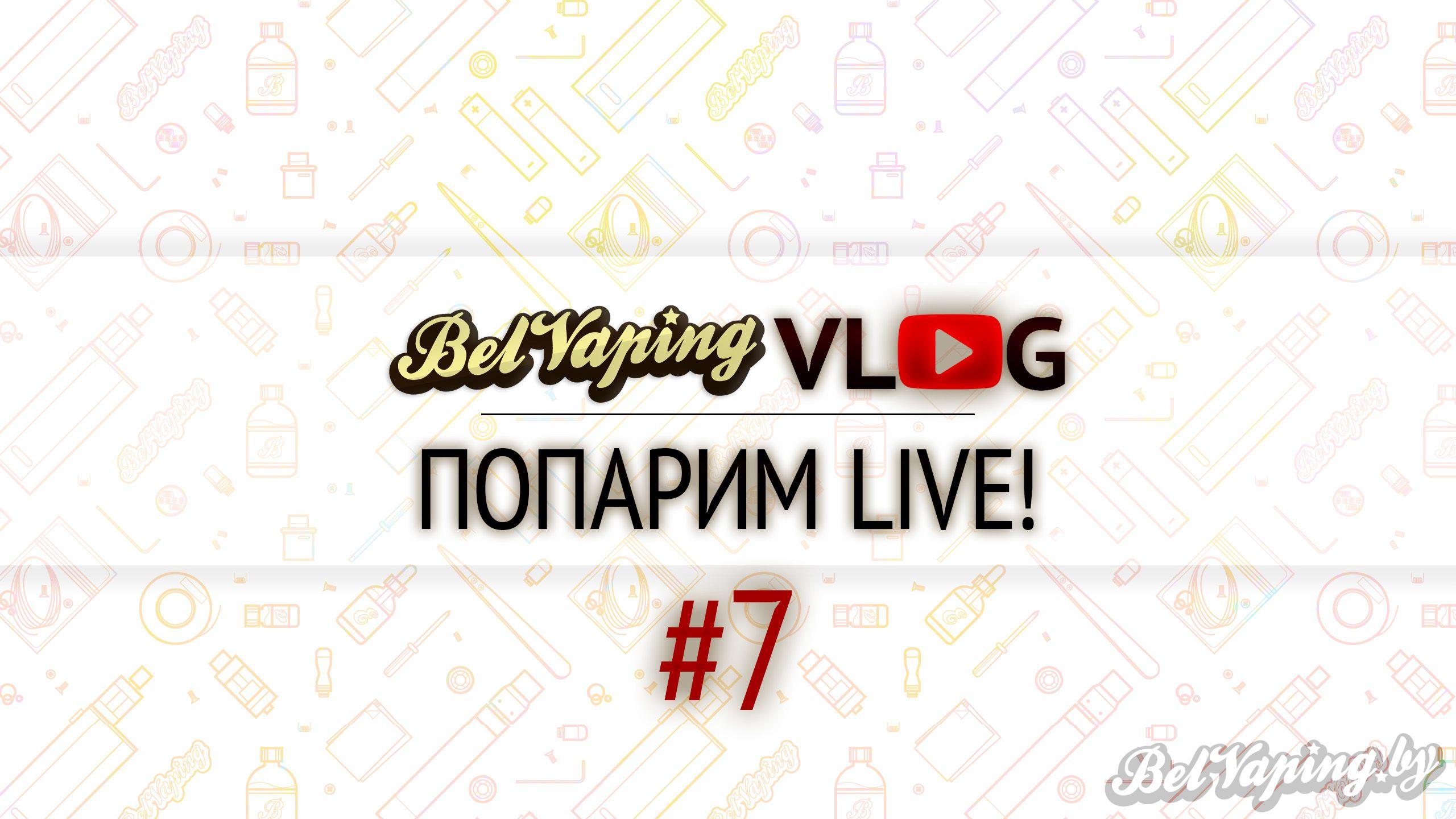 BelVapingVlog #7: Попарим Live!