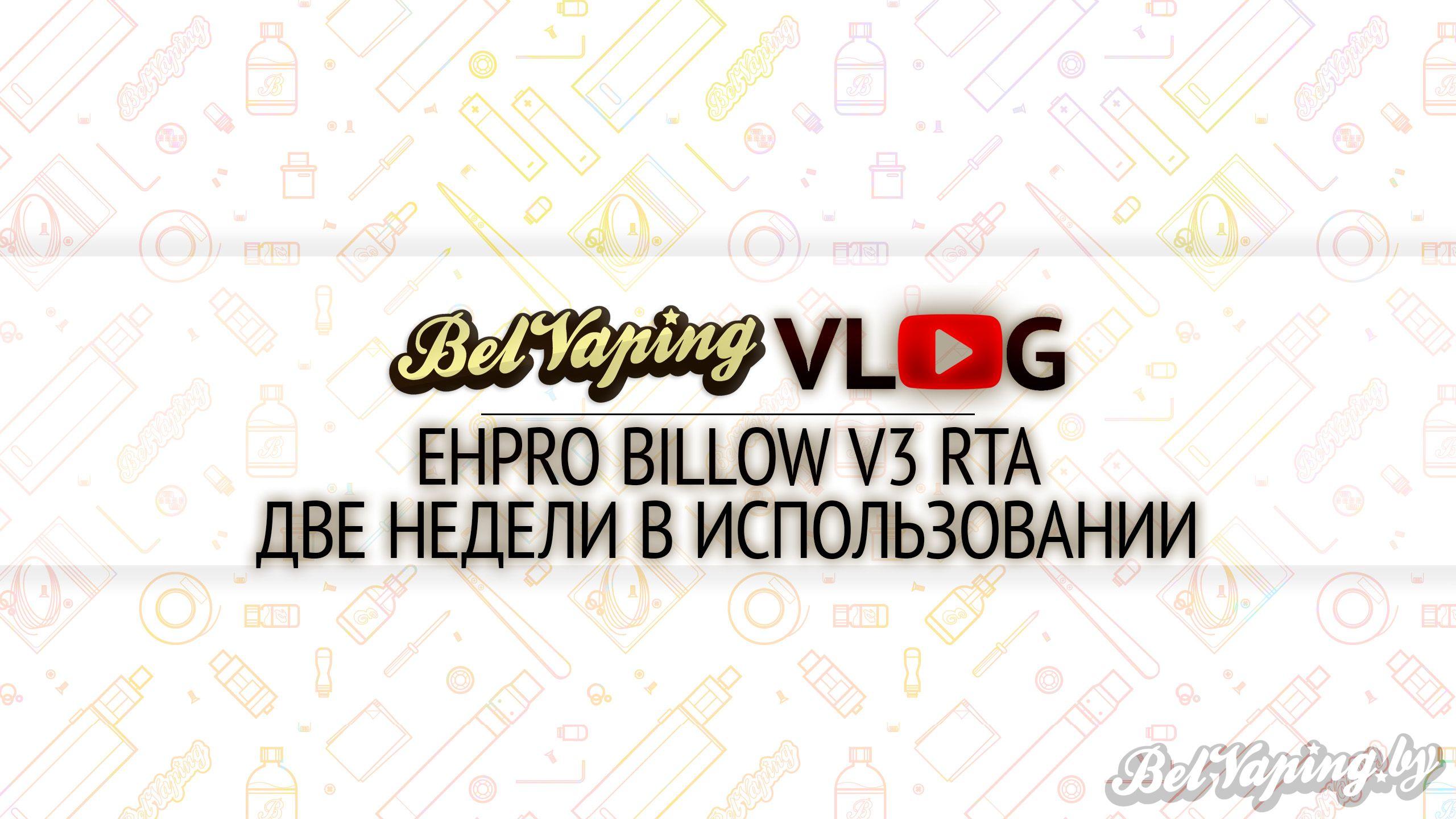 BelVapingVlog: Billow V3 RTA. Две недели в использовании