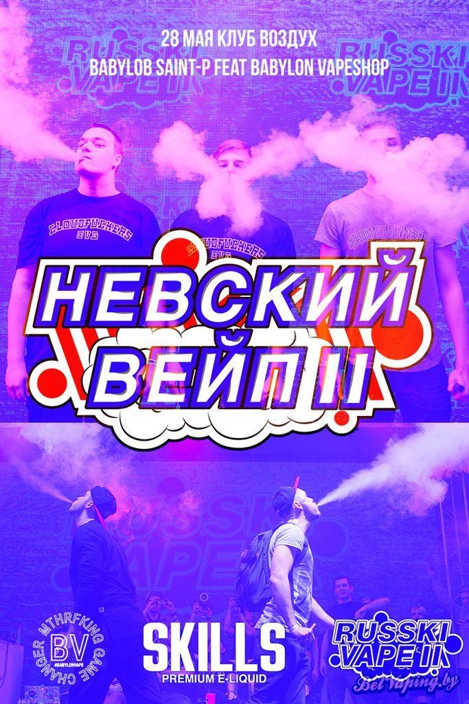 НЕВСКИЙ ВЕЙП II / NEVSKY VAPE II, 28 мая, Санкт-Петербург