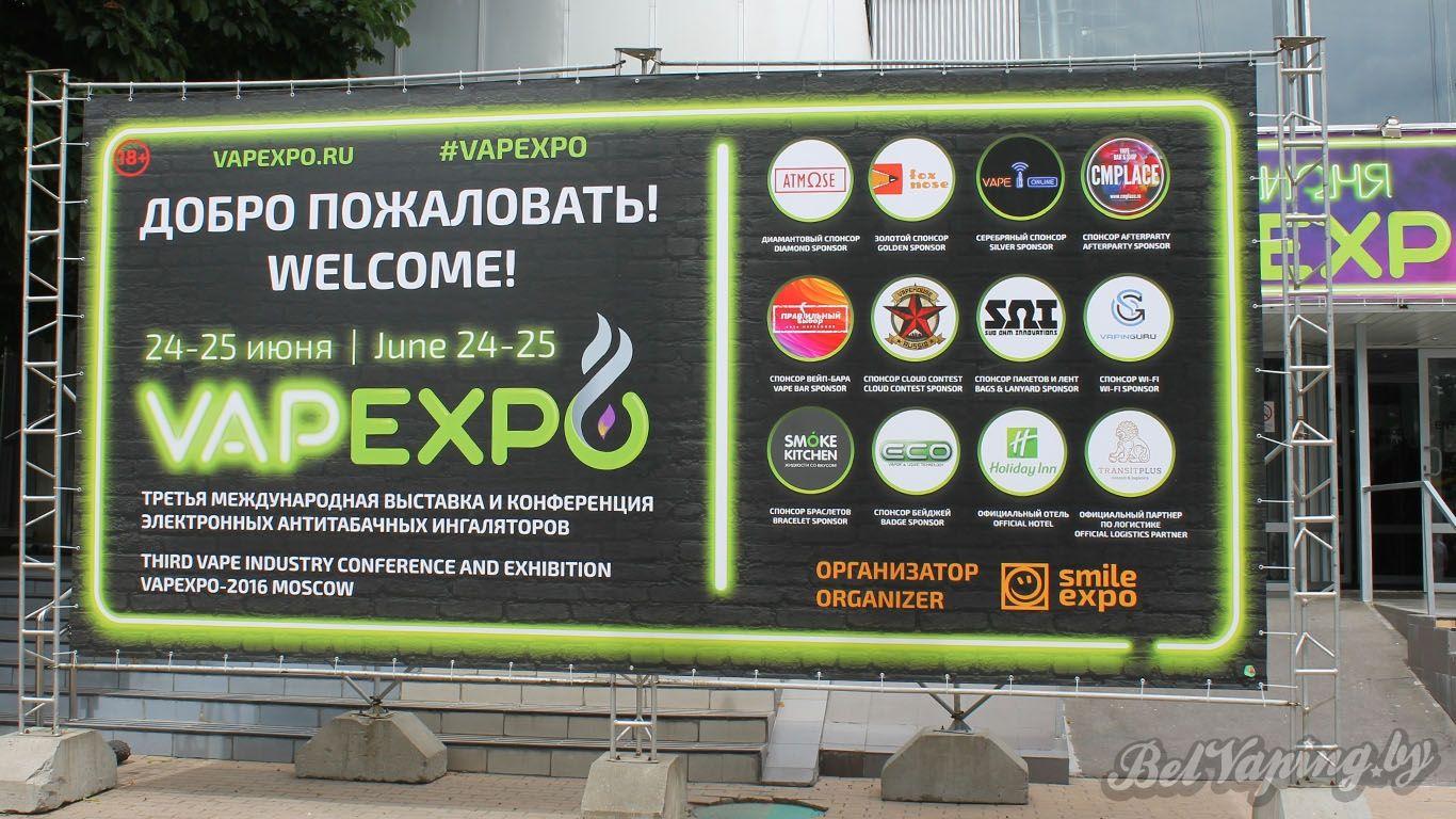 Отчёт о посещении выставки Vapexpo 2016 в Москве