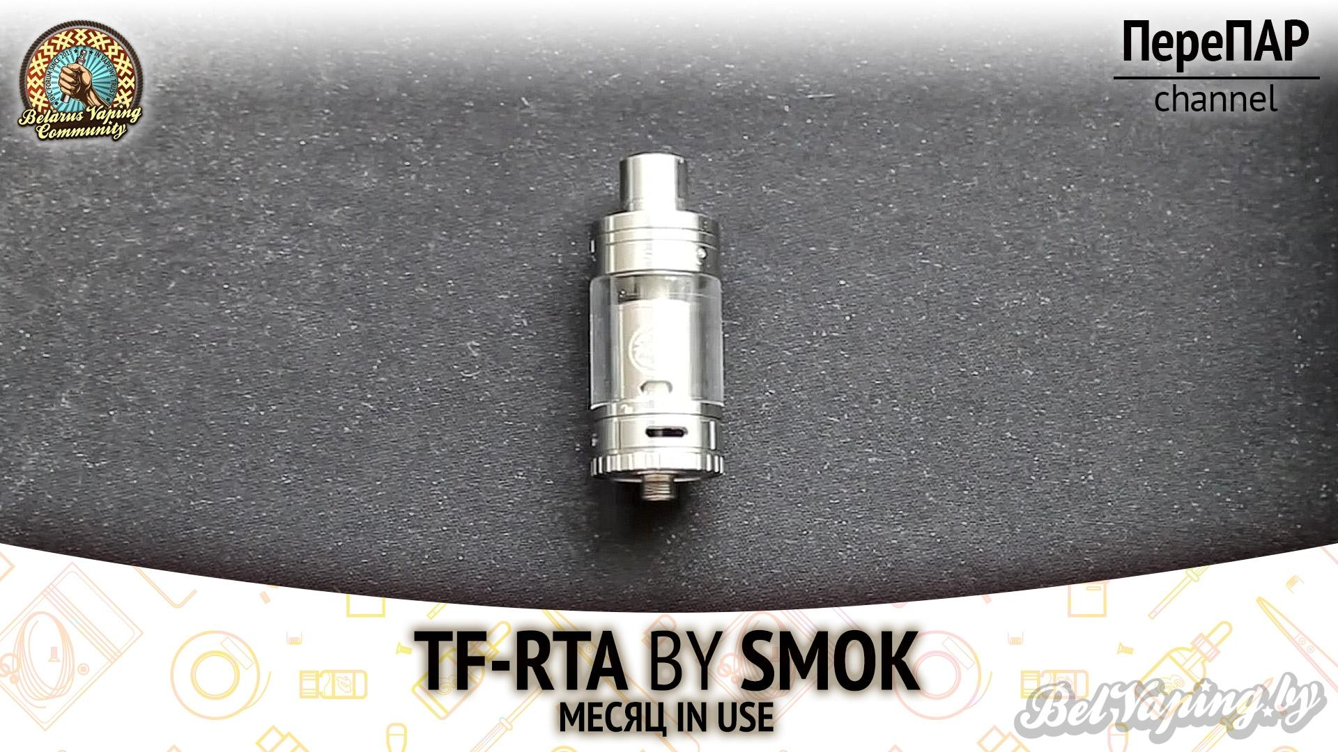 TF-RTA от SMOKTech. Месяц использования