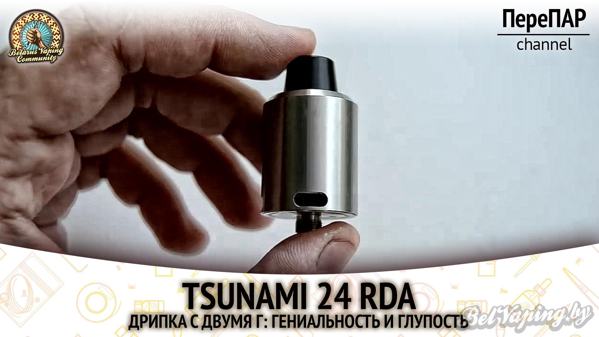 Обзор Tsunami 24 RDA от GeekVape
