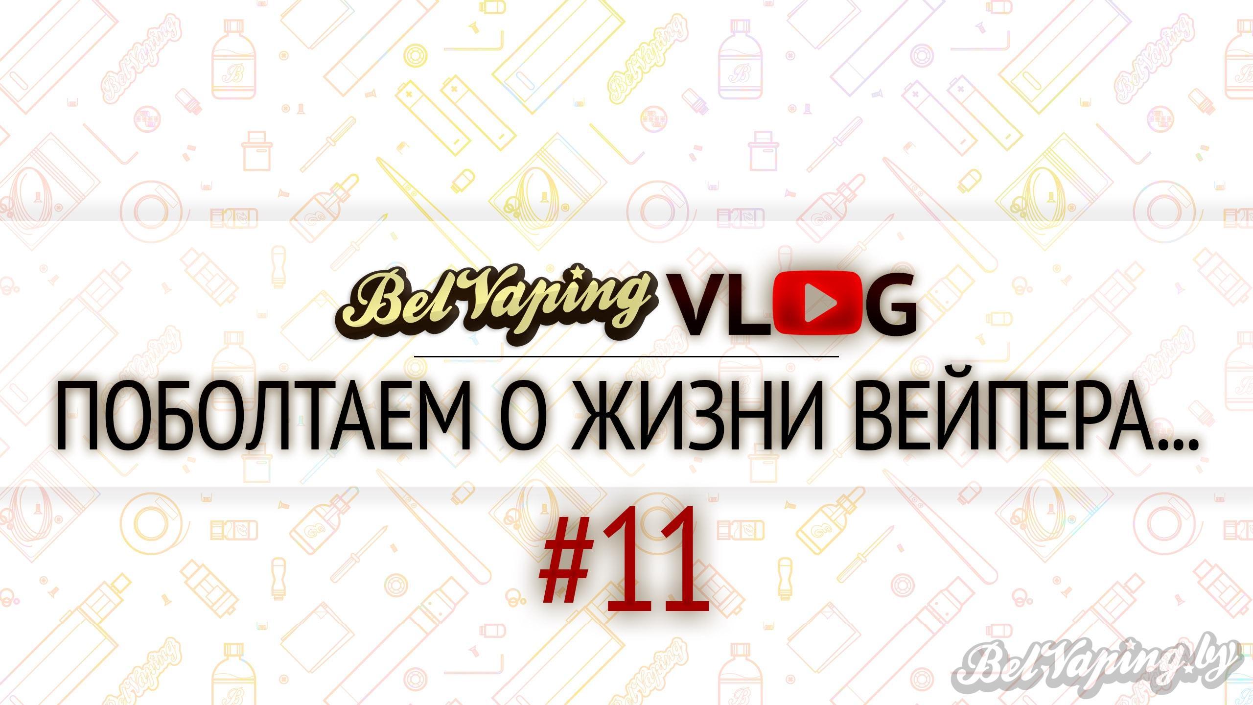 BelVapingVlog #7: Поболтаем о жизни вэйпера...