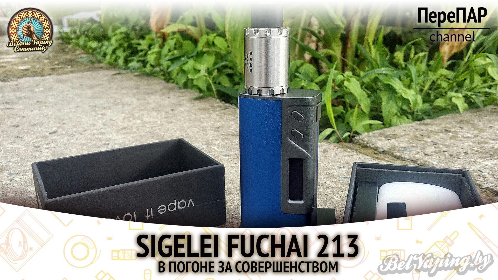 Обзор Sigelei Fuchai 213