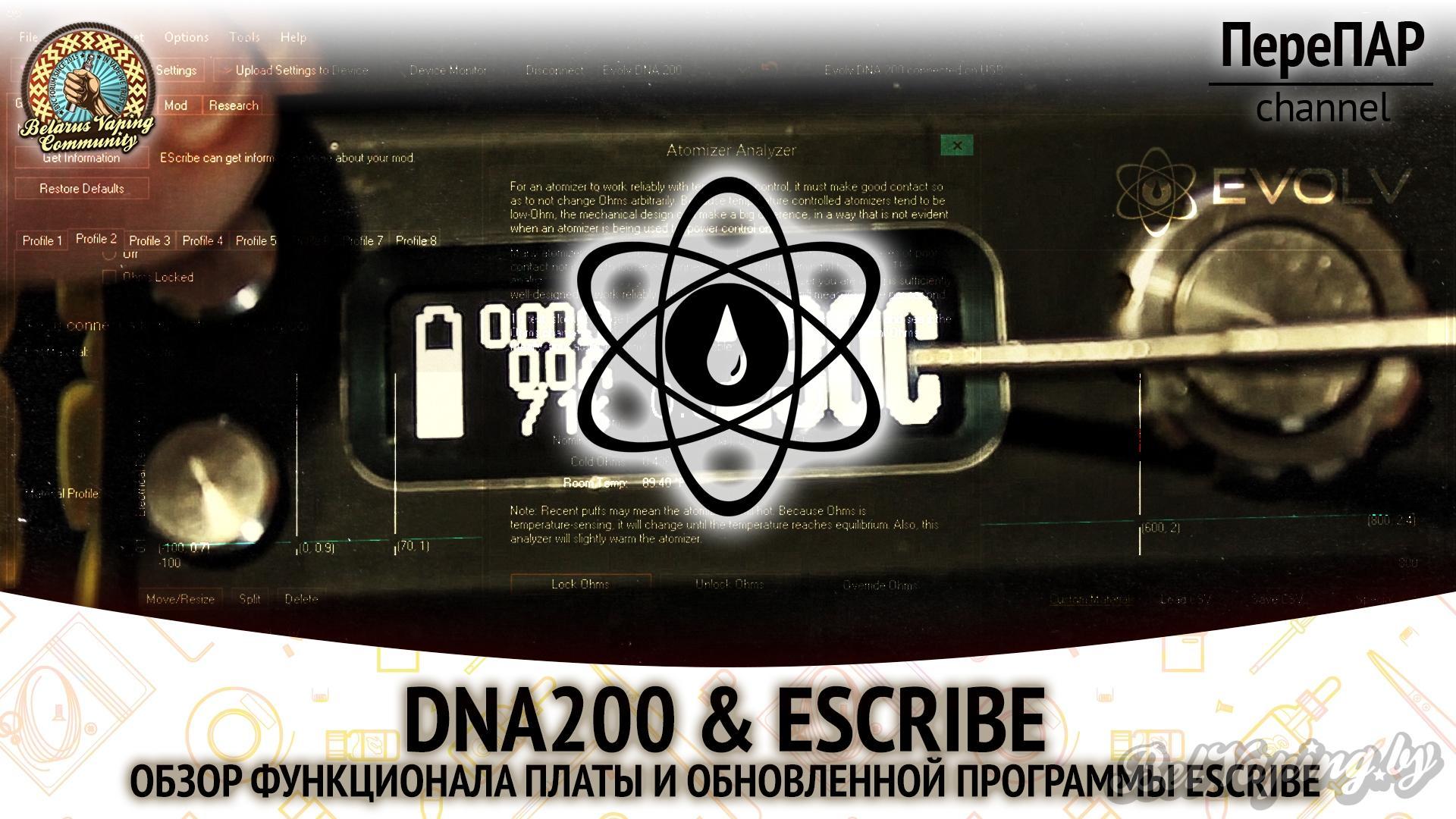 DNA200 и EScribe. Обзор платы и обновленной программы EScribe