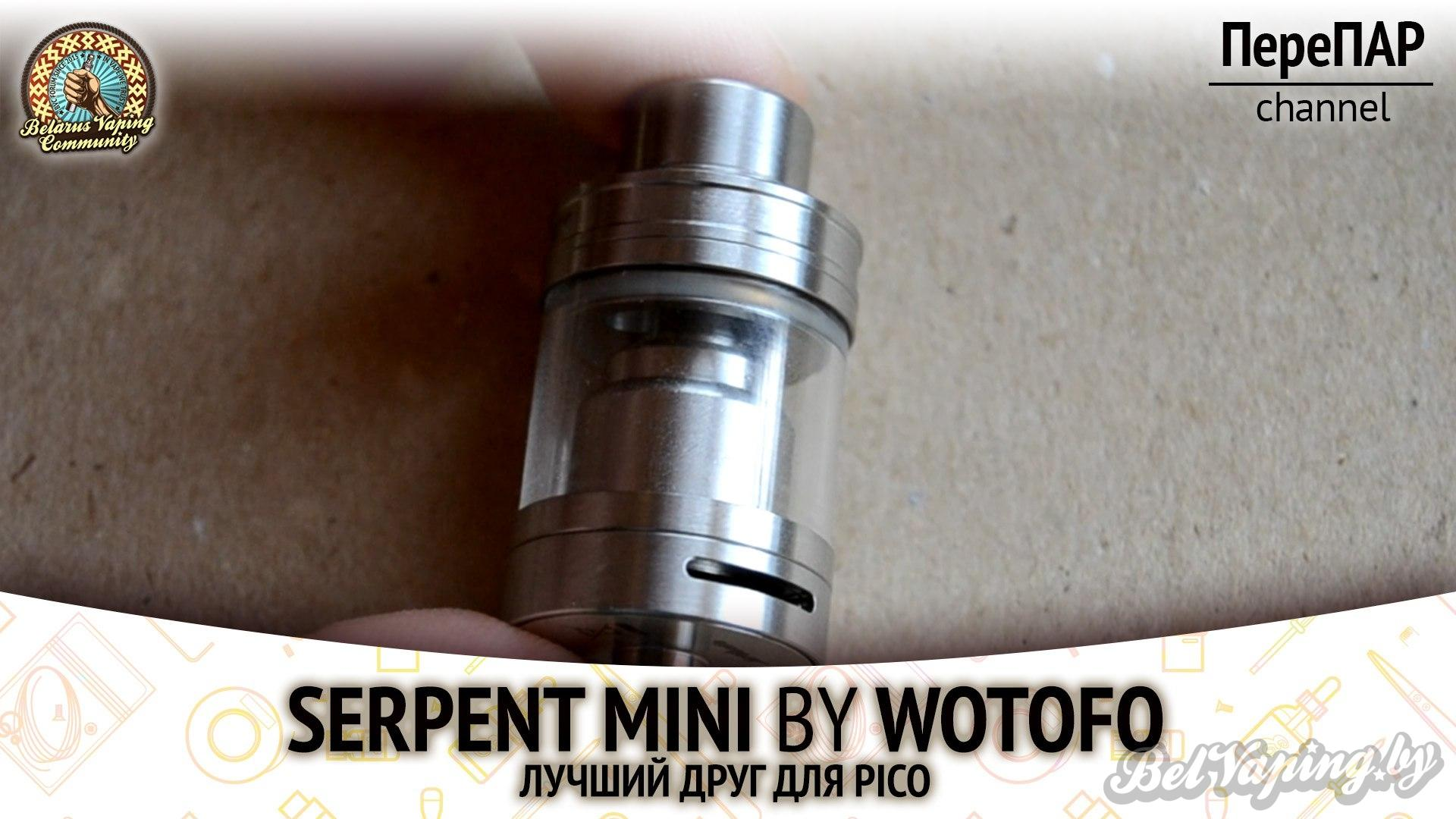 Обзор Serpent mini RTA от Wotofo