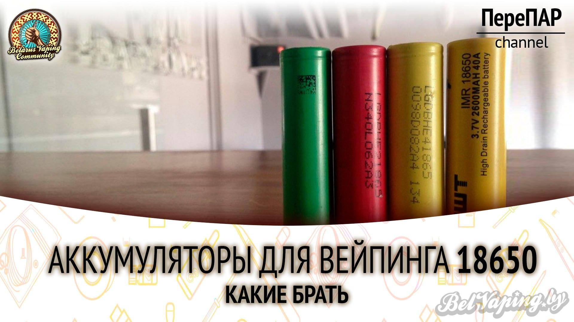 Аккумуляторы для вейпинга 18650. Какие брать
