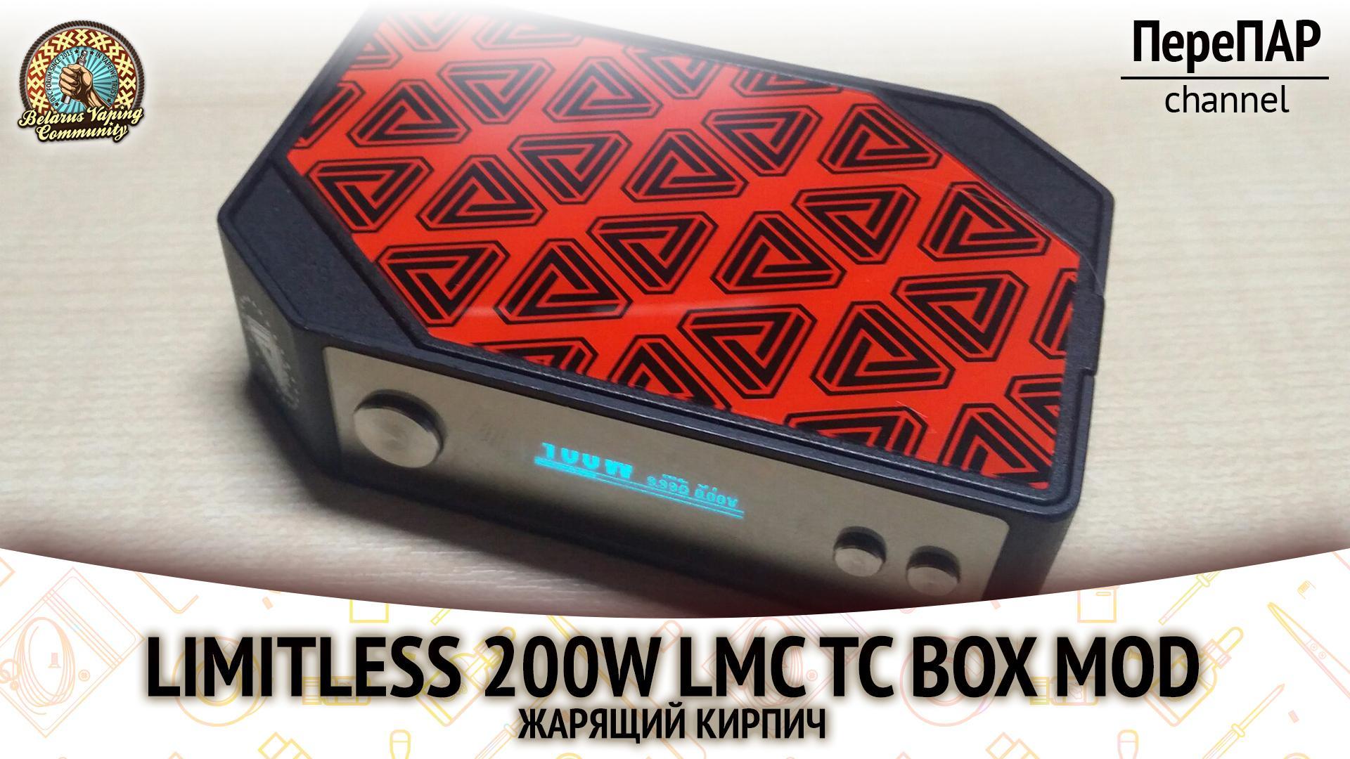 Видеообзор боксмода Limitless 200W LMC