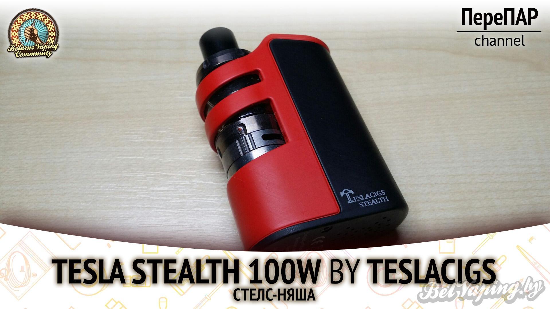 Обзор Tesla Stealth 100w от Teslacigs