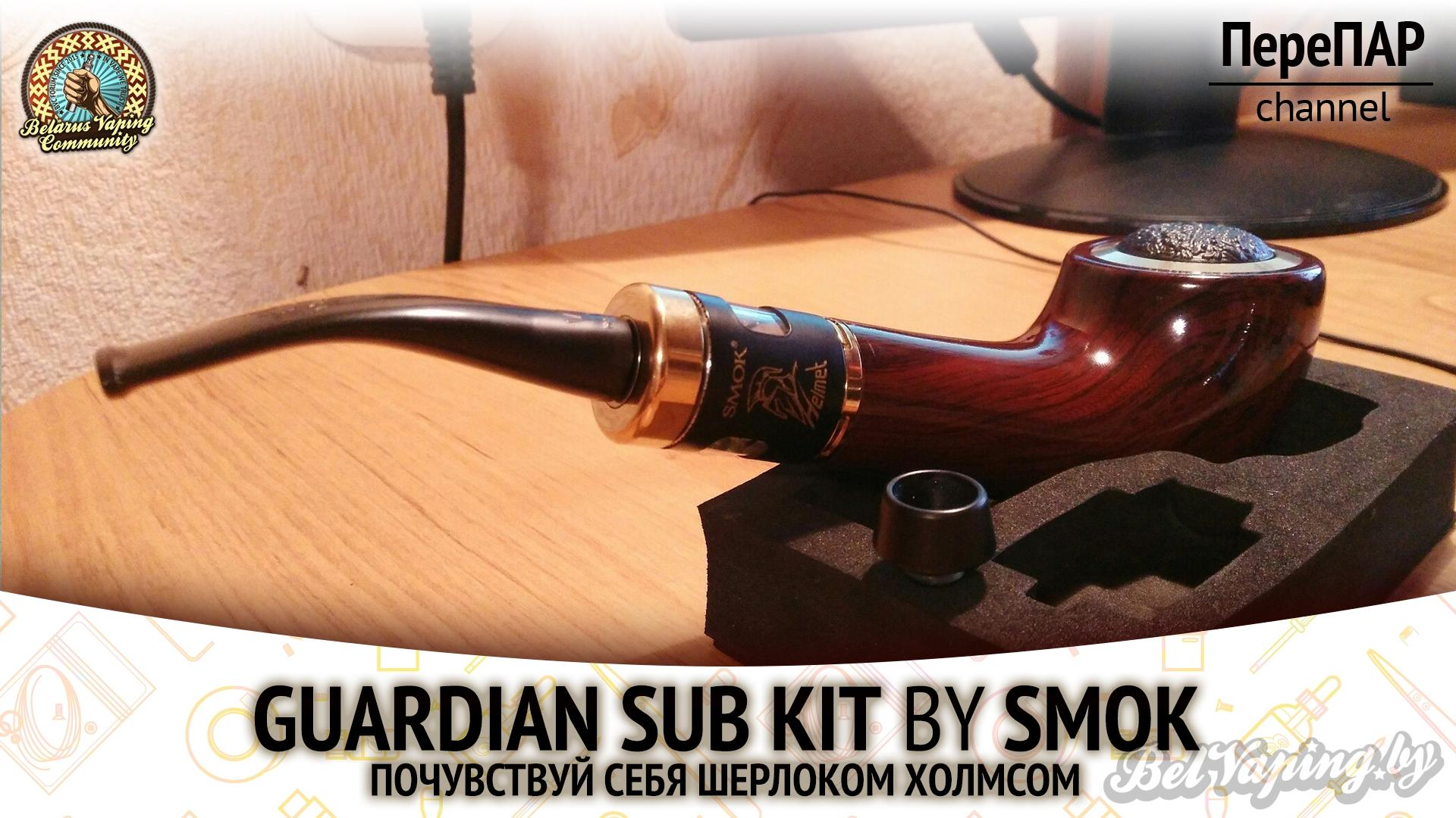 Обзор электронной трубки Guardian Sub Kit от SMOK