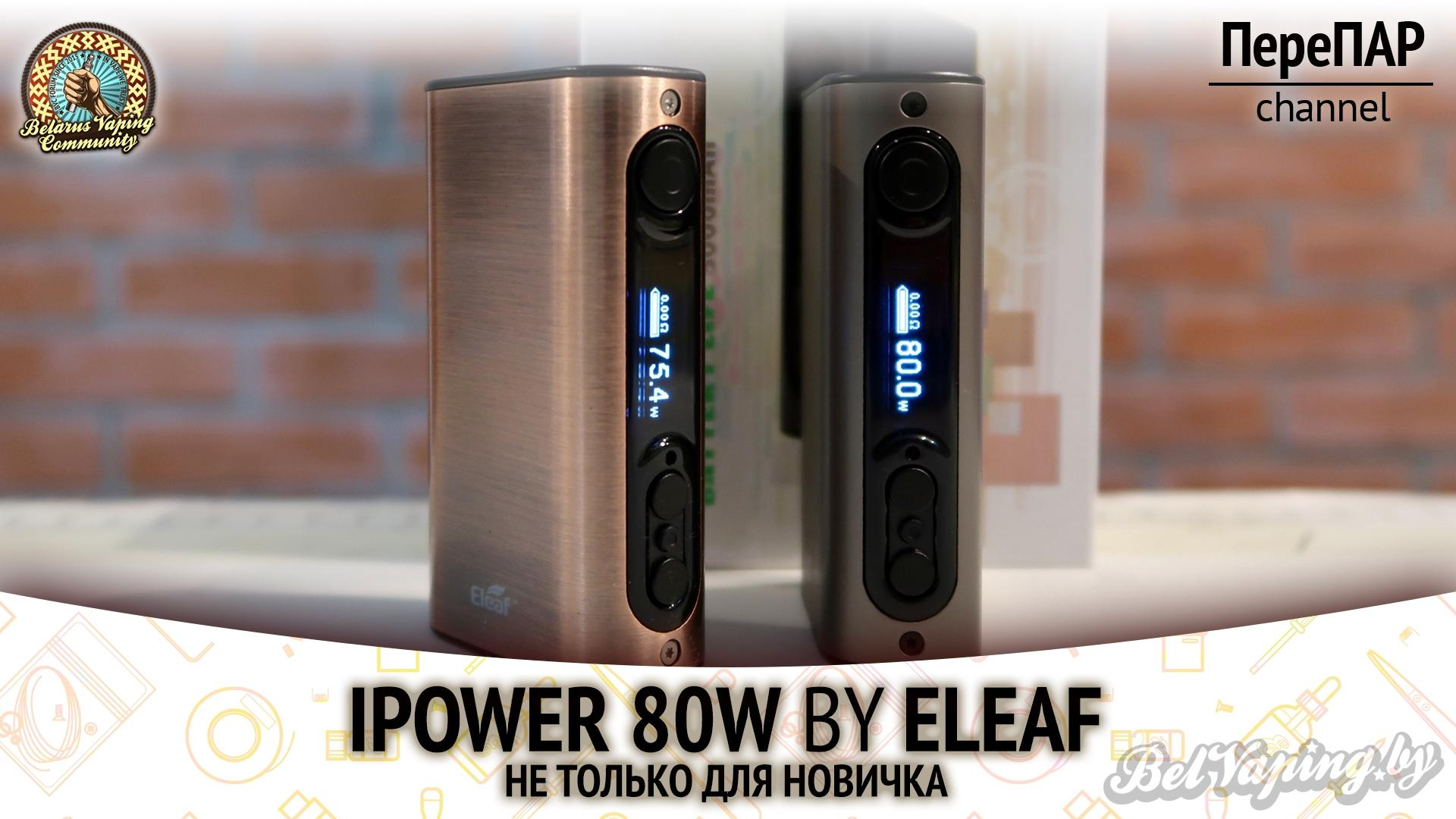 Видеообзор боксмода iPower 80W от Eleaf