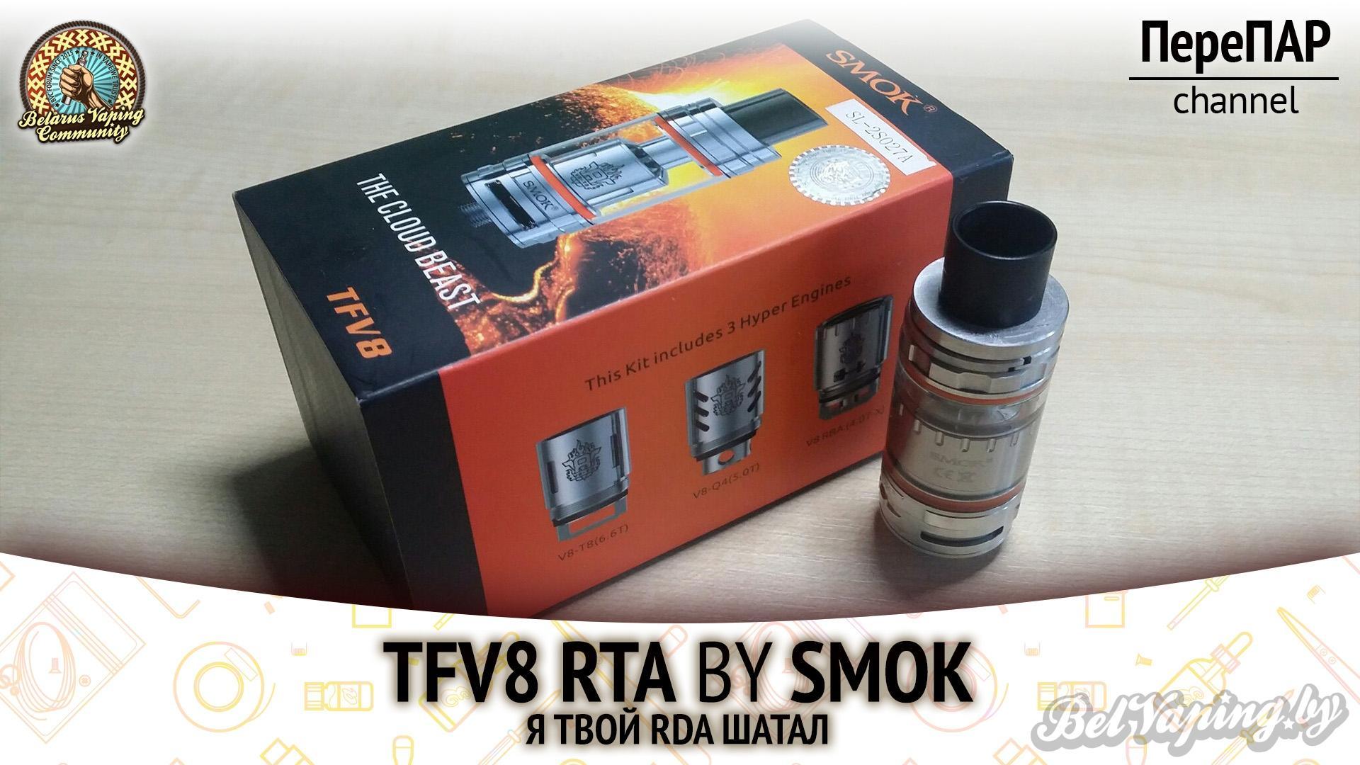 Обзор бака TFV8 от Smoktech