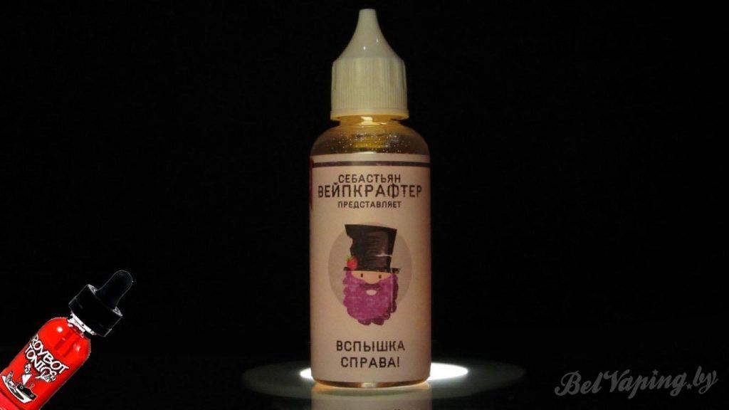 Жидкост Себастьян Вейпкрафтер - вкус Вспышка справа