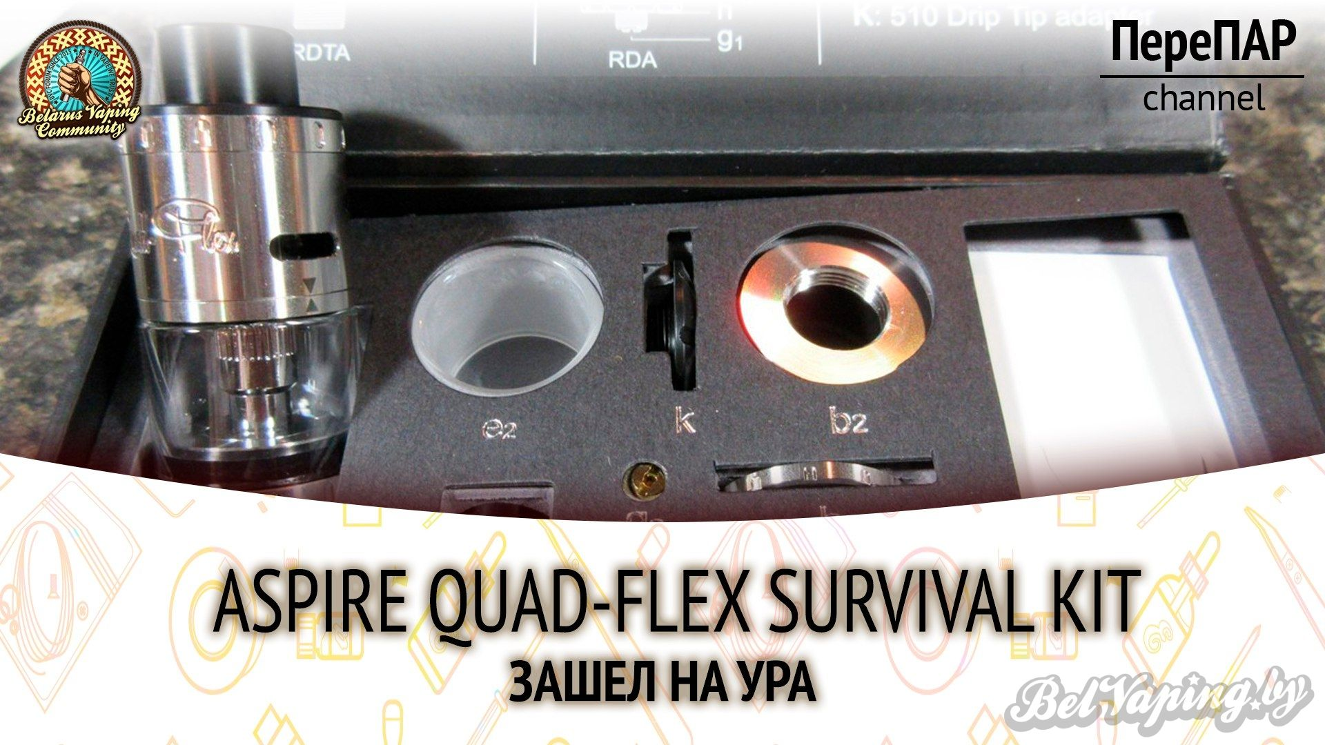 Видеообзор Aspire Quad-Flex Survival Kit