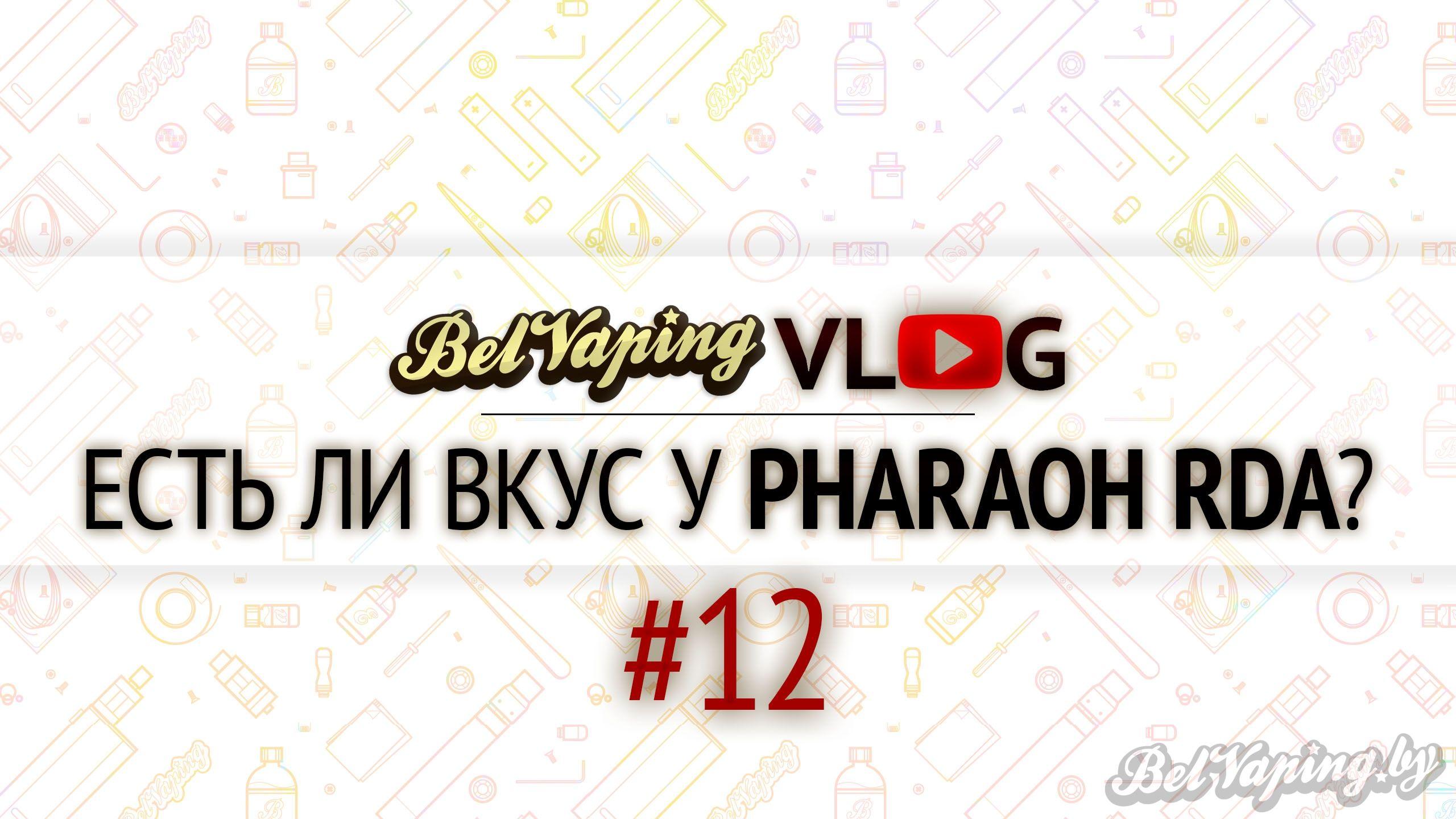 BelVapingVlog #12: А есть ли вкус у Pharaoh RDA?