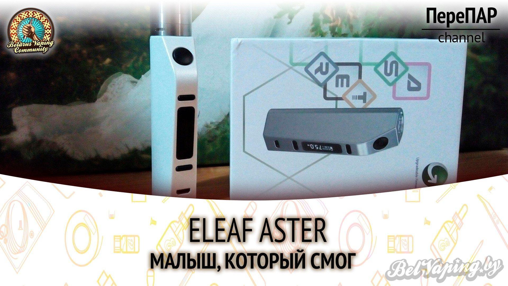 Обзор Eleaf Aster 75W TC