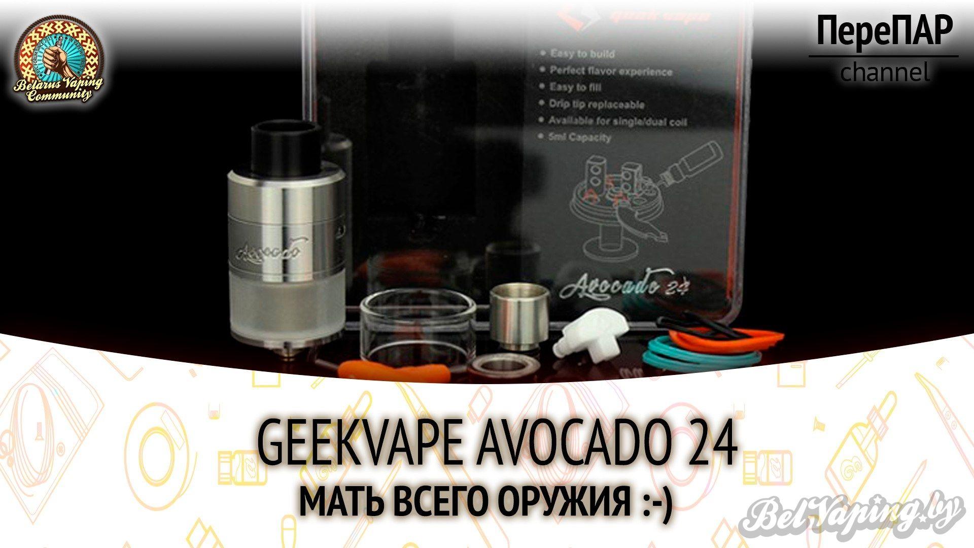 Обзор Geekvape Avocado 24 RDTA. Месяц использования