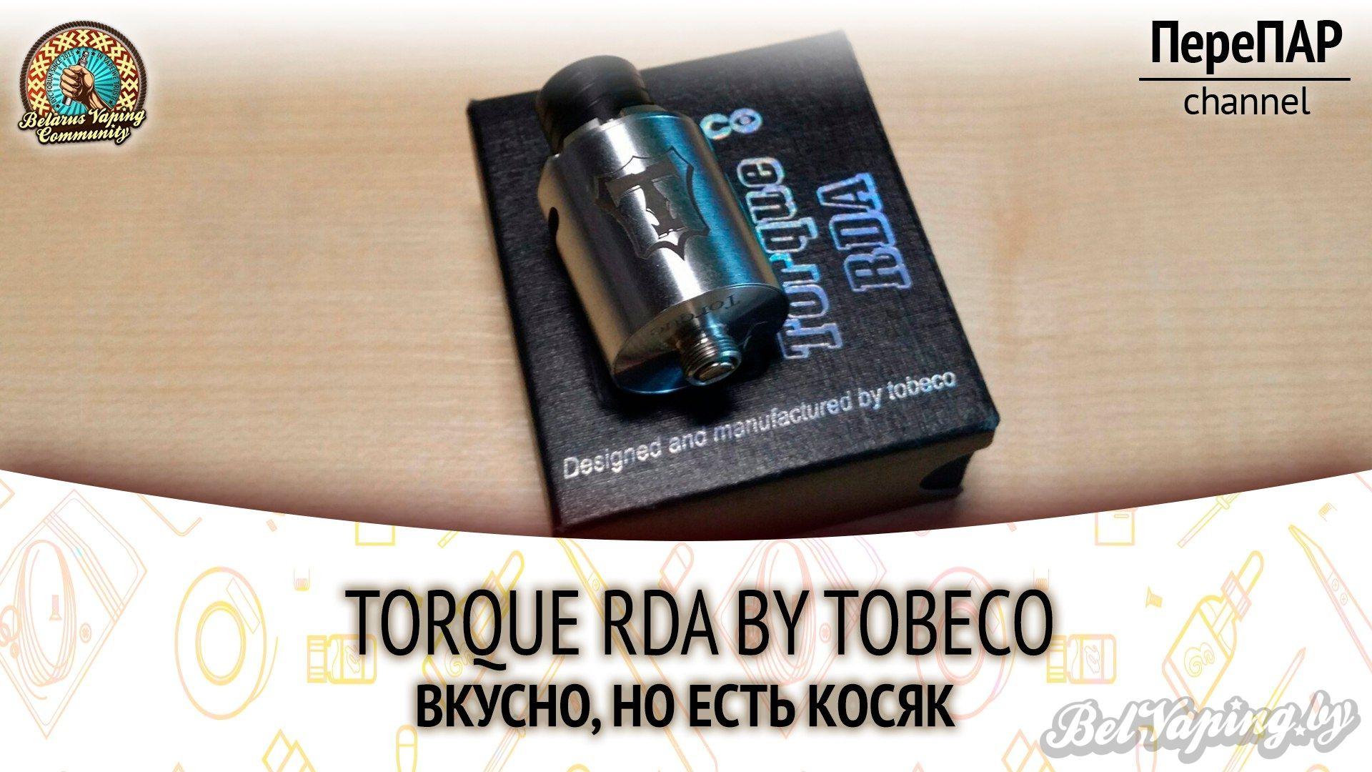 Обзор Torque RDA от Tobeco