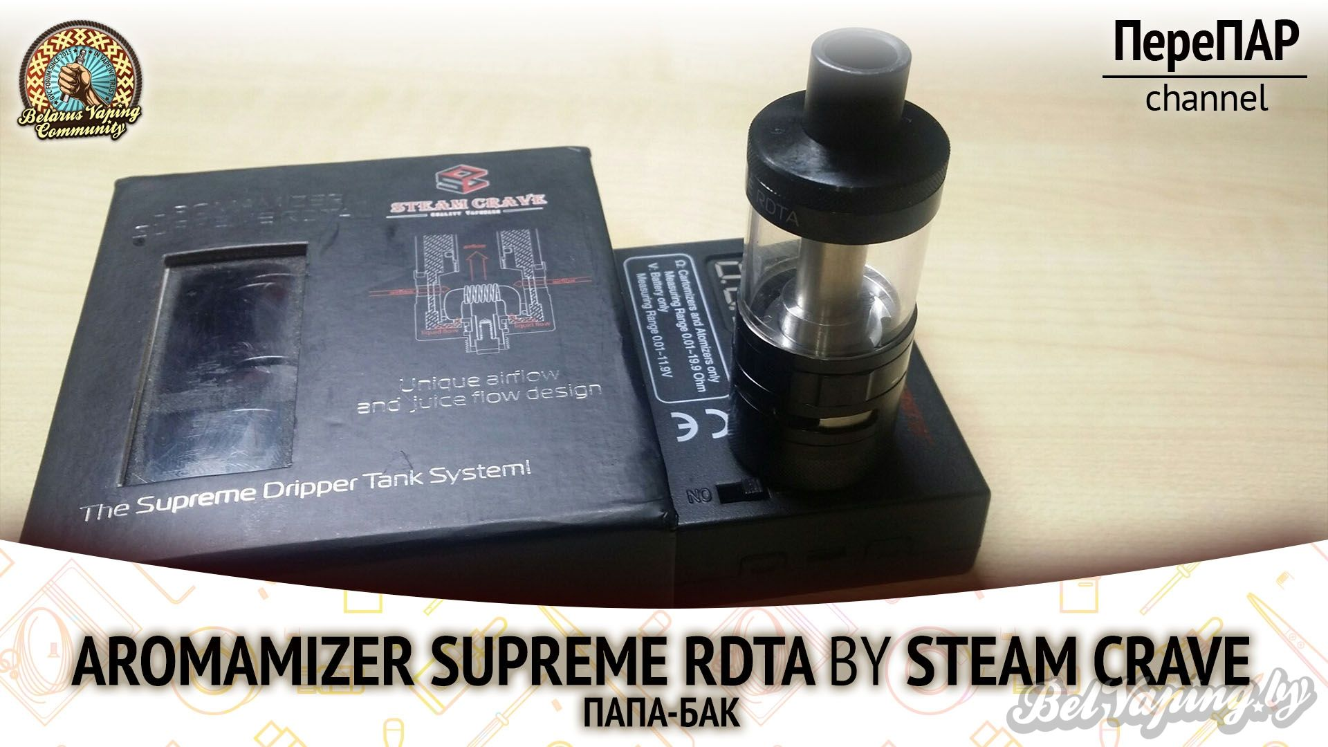 Обзор Aromamizer RDTA от Steam Crave