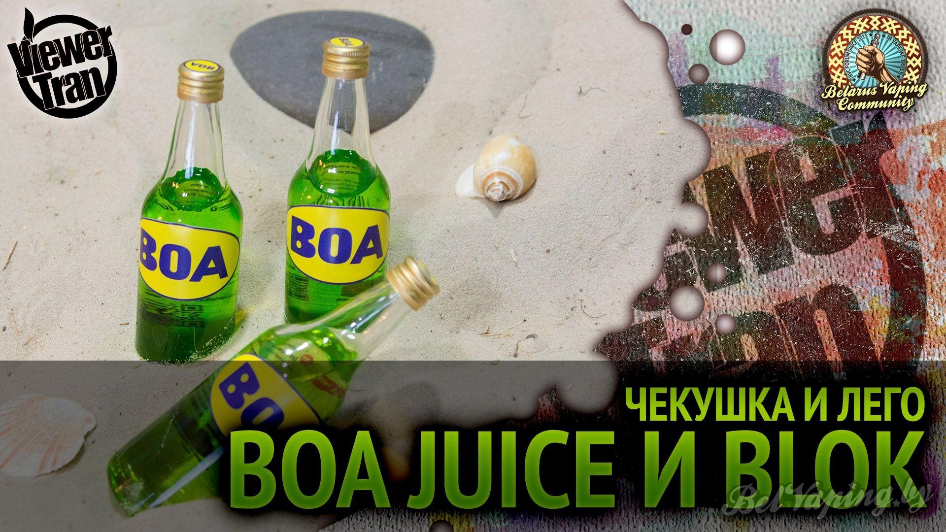 Обзор жидкостей BOA и BLOK